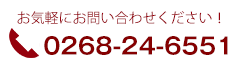 0268-24-6551