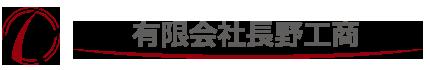 上田市の外壁塗装や屋根塗装は有限会社長野工商へ